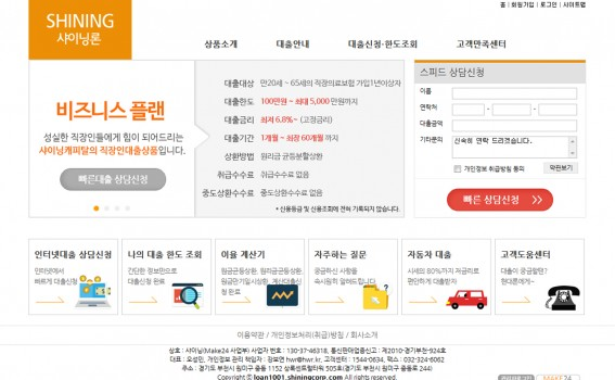 loan1001 무료디자인 샘플