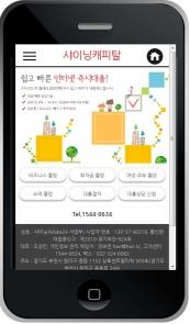 디자인코드 loan1002 모바일홈페이지시안