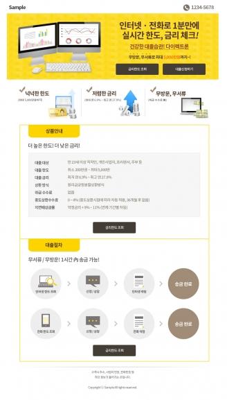 디자인코드 loan1003 홈페이지시안