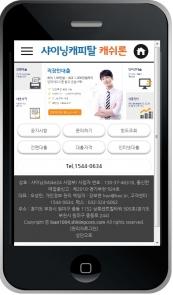 디자인코드 loan1004 모바일홈페이지시안