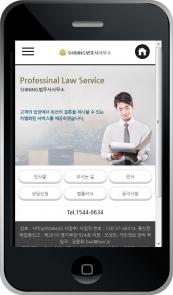 디자인코드 law1003 모바일홈페이지시안