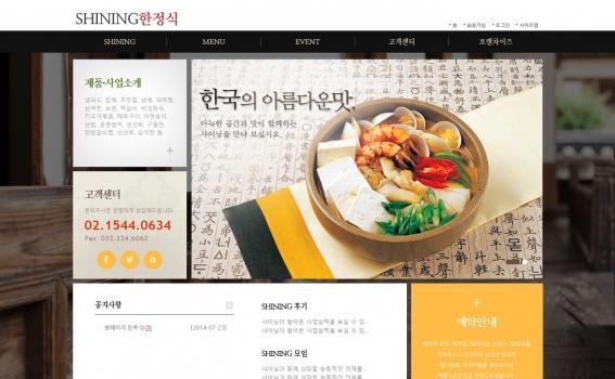 food1002 무료디자인 샘플