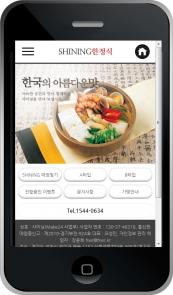 디자인코드 food1002 모바일홈페이지시안