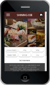 디자인코드 food1003 모바일홈페이지시안