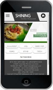디자인코드 food1007 모바일홈페이지시안