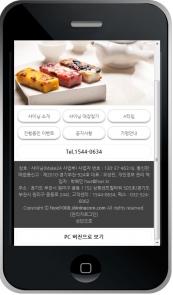디자인코드 food1008 모바일홈페이지시안