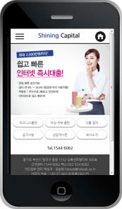 디자인코드 loan1007 모바일홈페이지시안