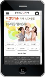 디자인코드 loan1009 모바일홈페이지시안