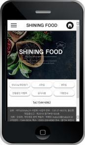 디자인코드 food1010 모바일홈페이지시안