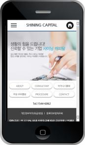 디자인코드 loan1014 모바일홈페이지시안