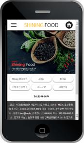 디자인코드 food1011 모바일홈페이지시안