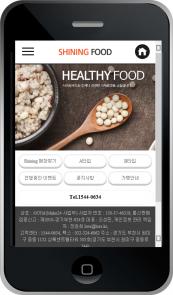 디자인코드 food1013 모바일홈페이지시안