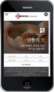 디자인코드 food1016 모바일홈페이지시안