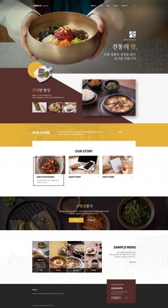 디자인코드 food1016 홈페이지시안