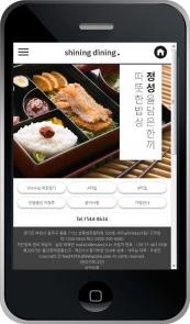 디자인코드 food1018 모바일홈페이지시안