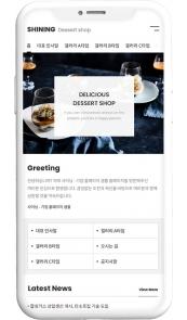 디자인코드 food1023 모바일홈페이지시안