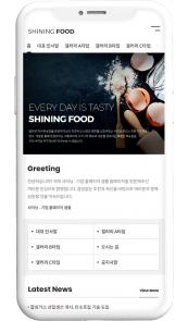 디자인코드 food1024 모바일홈페이지시안