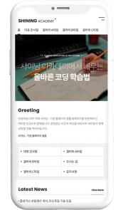 디자인코드 edu1028 모바일홈페이지시안