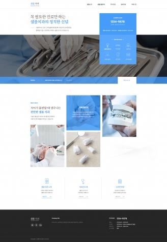 디자인코드 dental1002 홈페이지시안