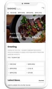 디자인코드 food1025 모바일홈페이지시안