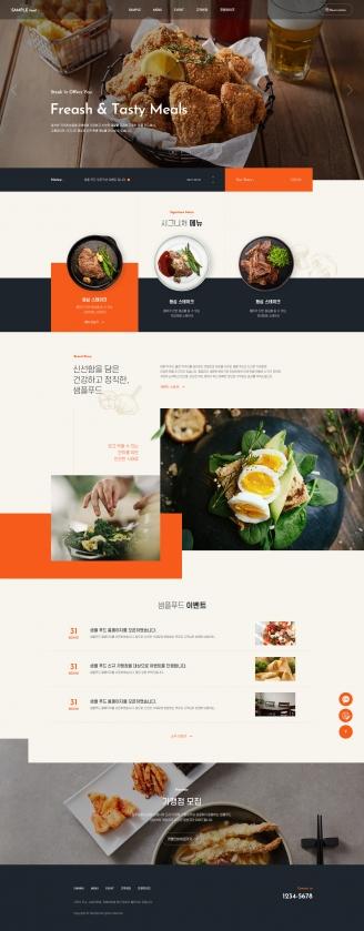 디자인코드 food1025 홈페이지시안