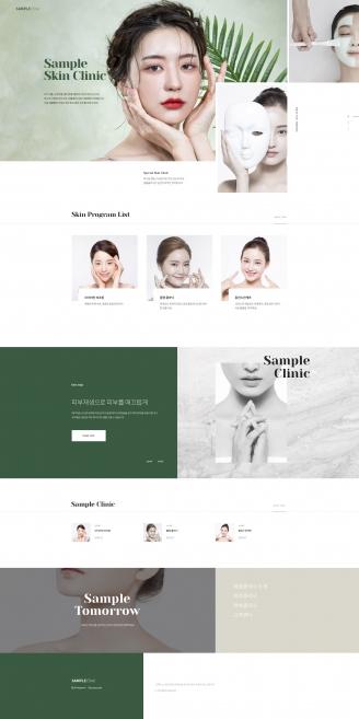 디자인코드 skincare1002 홈페이지시안