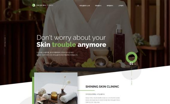 skincare1005 무료디자인 샘플