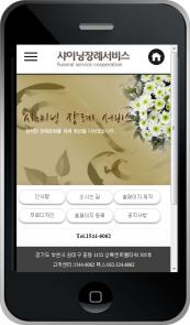 디자인코드 hw1315 모바일홈페이지시안