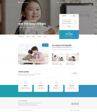 디자인코드 edu1030 홈페이지시안