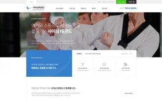 홈페이지디자인 taekwondo1001코드