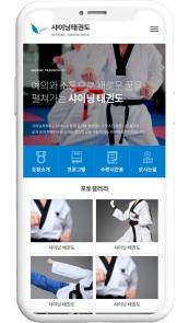디자인코드 taekwondo1001 모바일홈페이지시안