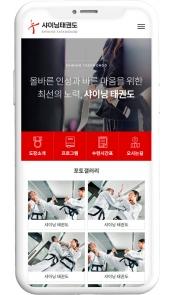 디자인코드 taekwondo1002 모바일홈페이지시안