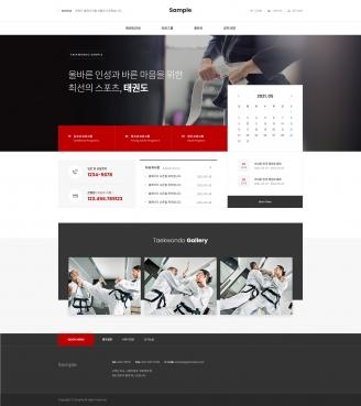 디자인코드 taekwondo1002 홈페이지시안