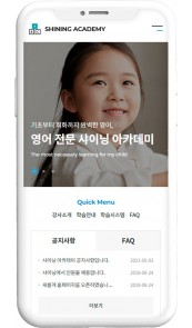 디자인코드 edu1030-res 모바일홈페이지시안