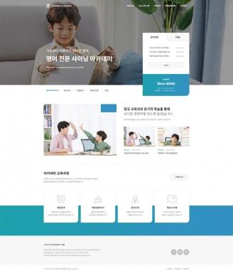 디자인코드 edu1030-res 홈페이지시안