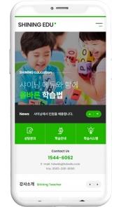 디자인코드 edu1031-res 모바일홈페이지시안