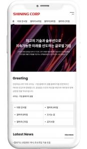 디자인코드 co1092 모바일홈페이지시안