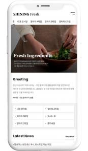 디자인코드 food1026 모바일홈페이지시안