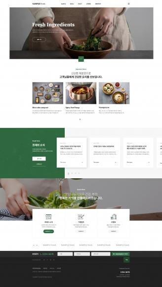 디자인코드 food1026 홈페이지시안