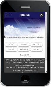 디자인코드 hw1245 모바일홈페이지시안