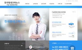한국평생교육뉴스 홈페이지제작 사례