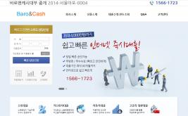 바로앤캐시대부중개 홈페이지제작 사례