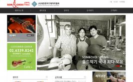 손앤최스트링 홈페이지제작 사례