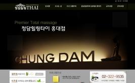 청담힐링타이(추가) 홈페이지제작 사례