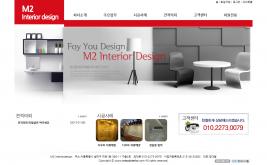 m2interiordesign 홈페이지제작 사례