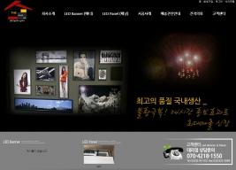 더하우스(LED) 홈페이지제작 사례