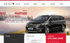 윤길준 렌트카(추가) 홈페이지제작 사례