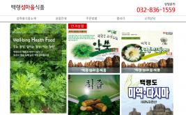 백령섬마을식품 홈페이지제작 사례