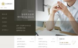 행정사김무곤사무소 홈페이지제작 사례
