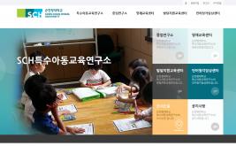 순천향대학교 특수아동교육연구소(리뉴얼) 홈페이지제작 사례